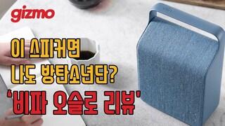 '이 스피커면 나도 방탄소년단? 비파 오슬로 리뷰'