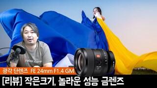 [리뷰] 깜짝놀라는 성능과 사이즈 소니 24mm F1.4 GM 렌즈를 리뷰합니다