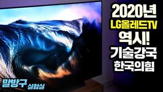새롭게 선보인 2020년형 LG 올레드 TV 역시! 한국의 기술을 그대로 보여준 TV
