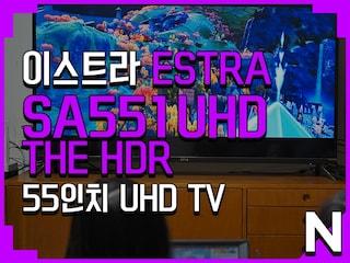 이스트라 SA551UHD THE HDR : 55인치 UHD TV 사용기