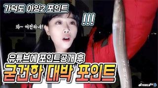 유튜브에 공개한 가덕도 대박포인트 여~전 하네요 ^^ fishing aing2 [여자 낚시꾼 아잉2]