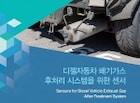 [오토저널] 디젤자동차 배기가스 후처리 시스템을 위한 센서