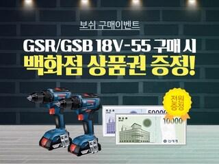 보쉬  GSR/GSB 18V-55 구매 고객 100% 상품권 증정!!