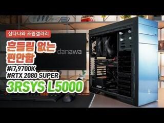 흔들림 없는 편안함 - 3RSYS L5000