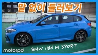 아무런 말없이 BMW 3세대 1시리즈  118d M SPORT 내외관 둘러보기!