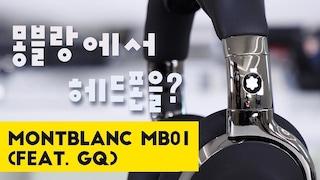 몽블랑에서 헤드폰을? Montblanc MB01 명품 헤드폰 리뷰 (feat. GQ)