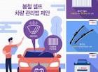 보쉬 자동차부품 애프터마켓 사업부, 봄철 셀프 차량 관리법 제안