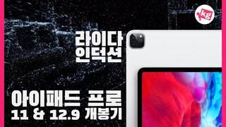 애플 아이패드 프로 11 (2세대) & 12.9 (4세대) 개봉기 [4K]
