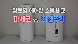 파세코 vs 21센추리 창문형 에어컨 소음비교(고막주의, ASMR)