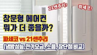 파세코 vs 21센추리 창문형 에어컨 비교(설치, 냉방성능, 전기요금, 소음, 부가기능 등)
