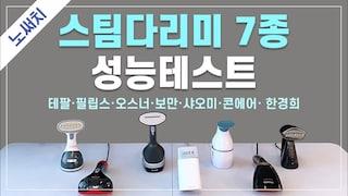 스팀다리미 7종 성능 테스트(테팔, 필립스, 샤오미, 오스너, 보만, 한경희 등)