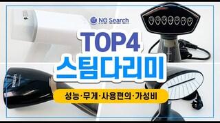 핸디형 스팀다리미 추천(성능비교, 실사용 후기 스팀다리미 10개 사용 후 만든 영상)