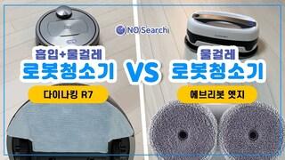 다이나킹 R7 vs 에브리봇 엣지 성능 비교(물걸레세척, 센서, 매핑)