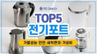 전기포트 추천(성능비교, 실사용 후기, 전기포트 10개 구매 후 만든 영상)
