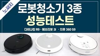 로봇청소기 성능비교 2탄!!(다이나킹R9 vs 에브리봇3i vs 치후 S9)