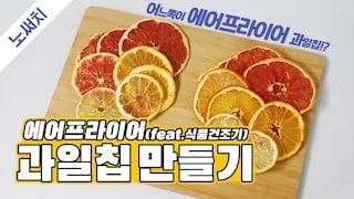 에어프라이어로 과일칩 만들기(feat.식품건조기)