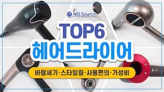 헤어드라이어 추천(성능비교, 헤어드라이기 100만원 어치 구매 후 만든 영상)