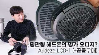 평판형 헤드폰의 명가 오디지? Audeze LCD1 리뷰 (+공동구매)