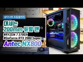 대세는 200mm 듀얼 팬 - Antec NX800