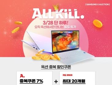 [단 하루!] 엔씨디지텍 삼성전자 노트북 갤럭시북 이온 NT930XCJ-K716A옥션 올킬 진행