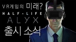 VR 게임의 미래?! 하프 라이프 알릭스 출시!