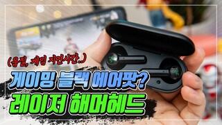 헉! 이 갬성 무엇? 게이밍 특화 블랙 에어팟 | 레이저 해머헤드 트루 와이어리스 무선 이어폰 2주 사용기