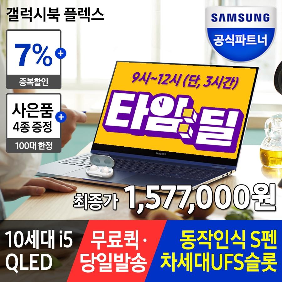 [옥션 오늘 9시~12시까지만 157만원] 삼성노트북 갤럭시북 플렉스 NT950QCT-A58A 램16GB 할인+대학생 추천+4종 사은품 증정