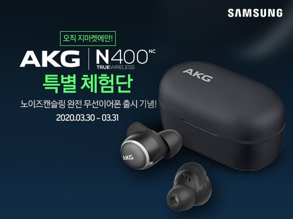AKG N400 노이즈캔슬링 완전 무선이어폰 출시 기념! 특별 체험단 이벤트