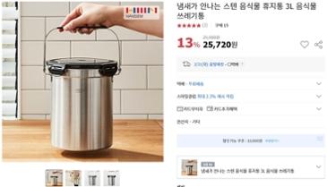 한샘 냄새가 안나는 스텐 음식물 휴지통 3L 25,720원 + 무배!