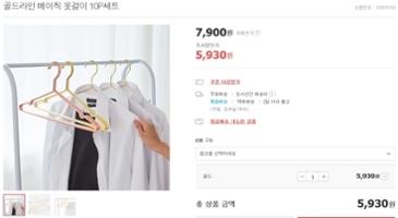 골드라인 베이직 옷걸이 10개 5,930원+무배!