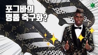 포그바의 '명품백' 같은 축구화  루이비통 같은 아디다스 축구화를 소개합니다