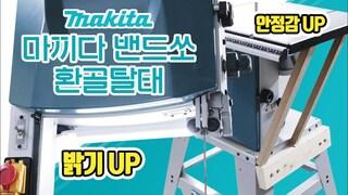 마끼다 밴드쏘 환골탈태 (makita bandsaw LB1200F review)
