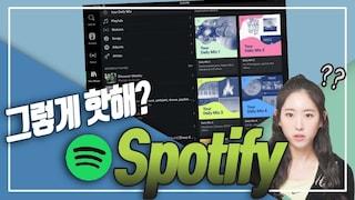 음원계의 넷플릭스  'Spotify' 총정리!!  '스포티파이' 드디어 한국 출시!!
