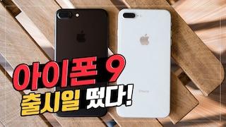 아이폰9 (아이폰SE2) 한국 출시일 떴다! | 아이폰 9 발표 일정 NEW 소스 살펴보기