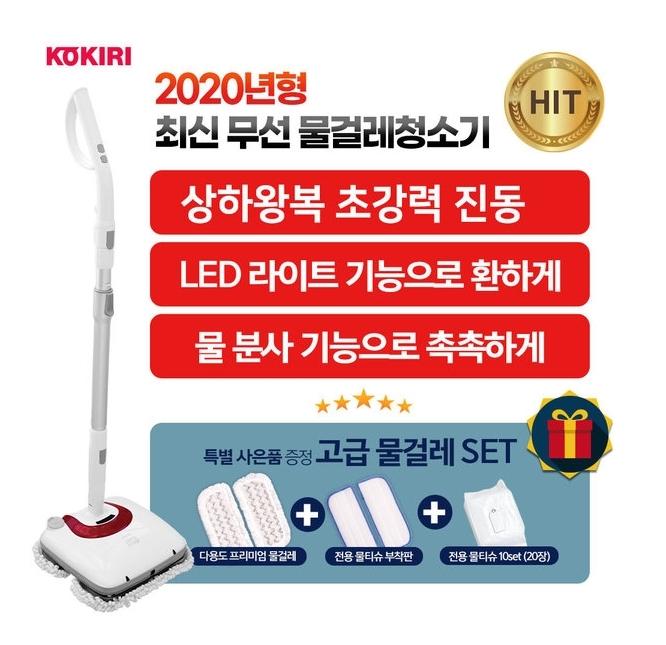 [옥션] 코끼리 제로맙 물걸레 청소기 (89,000/무료배송)/효도상품