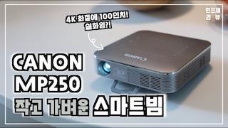 미니빔프로젝터 추천 | 작고 가벼운 스마트빔 집순이 200% 활용법  (ft. 캐미빔 캐논 MP250)