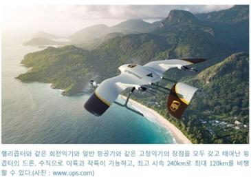수직 이착륙 & 고속 수평비행··· UPS, 윙콥더와 차세대 드론 개발 제휴