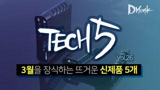 TECH 5 / 3월의 마지막을 장식하는 뜨거운 신제품 5개 / 2020.3 Vol.26