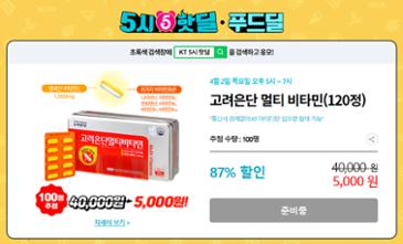 KT 푸드딜 고려은단 멀티 비타민(120정) 87% 할인