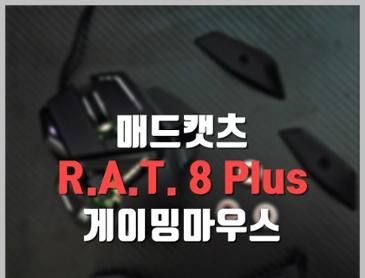 매드캣츠 RAT8 플러스(RAT8 PLUS), 커스텀게이밍마우스의 끝판왕