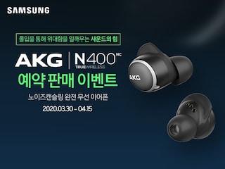 [G마켓 / 위메프] AKG N400 노이즈캔슬링 완전 무선이어폰 예약 판매