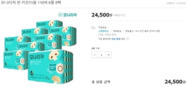 모나리자 본 키친타월 116매 6롤 8팩 24,500원 + 무배!