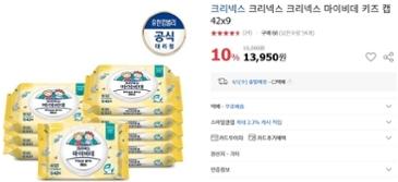 마이비데 키즈 42매 9팩 13,950원 + 무배!