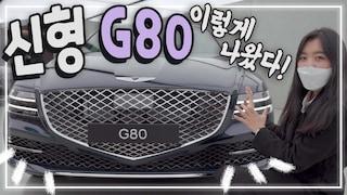 누군가 제네시스의 미래를 묻거든 '신형 G80'을 보라?! 실물 꼼꼼 리뷰!!! (풀체인지, 디자인, 외관, 실내, 가격, gv80, 비교, genesis G80)