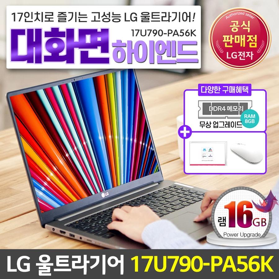 인터파크 쎈딜 17U790-PA56K 최대 할인가 1,496,370원
