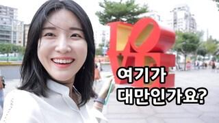아이폰11 사러 대만가는 vlog I feat. 대만은 처음이라..