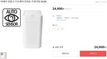 블링크 센서작동 쓰레기통 24,900원+무배!
