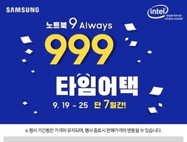 [G마켓] 초특가 할인 최종가 78만 !!삼성 인기노트북 NT900X5V-A39A