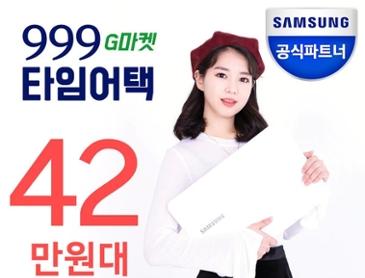 가성비 좋은 삼성 노트북, 지마켓 999 타임 어택 7일간의 특가 세일