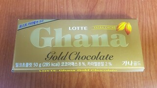부드럽고 진한 맛의 롯데 '가나 골드' 초콜릿